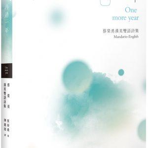 再過一年 One more year:蔡榮勇漢英雙語詩集