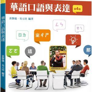 華語口語與表達(附模擬試題有聲QR code)(4版)