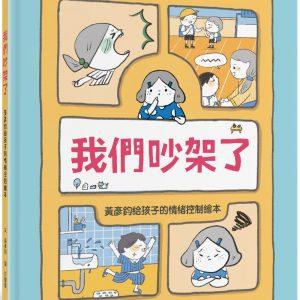 我們吵架了:黃彥鈞給孩子的情緒控制繪本
