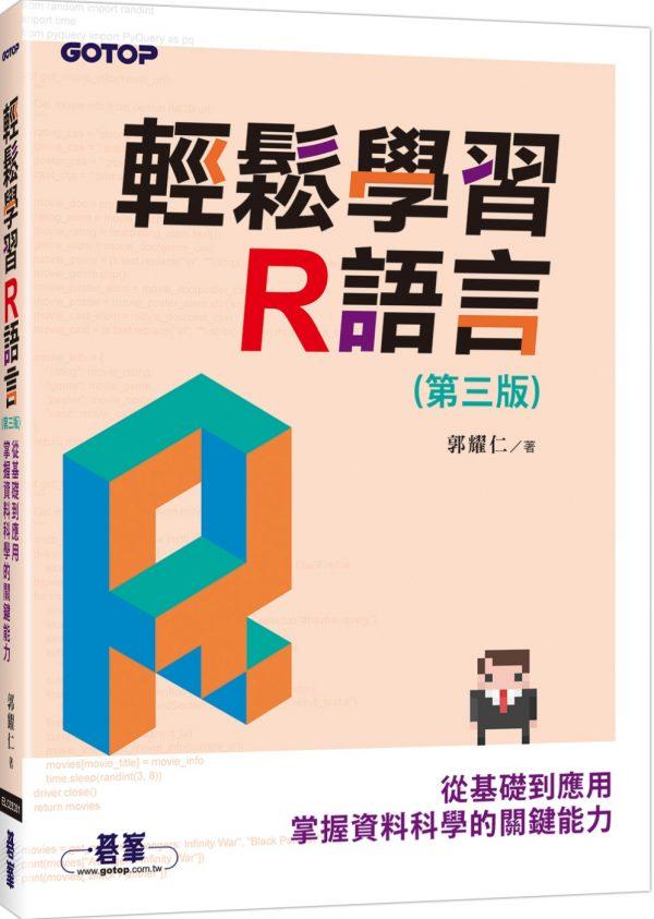 輕鬆學習R語言:從基礎到應用,掌握資料科學的關鍵能力(第三版)