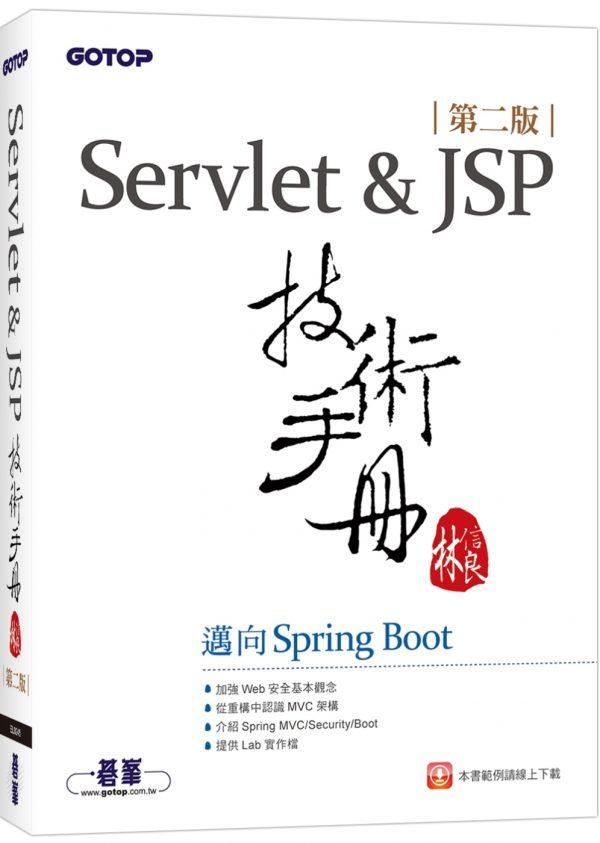 Servlet&JSP技術手冊:邁向Spring Boot(第二版)