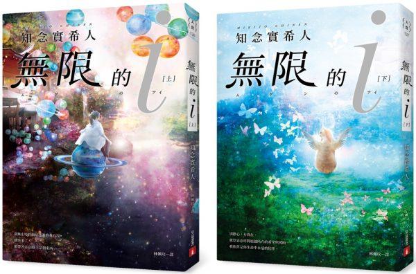 無限的i【上下集合套版】:2020本屋大賞TOP 10!日本Bookmeter網站最想看的書No.1!