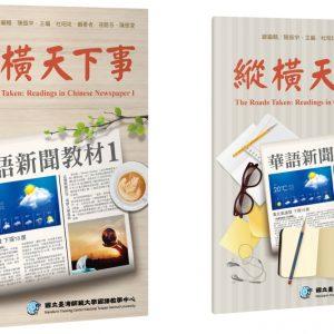 縱橫天下事 1:華語新聞教材 課本(附作業本)