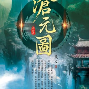 滄元圖(第三十二卷):六筆之畫