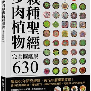 多肉植物栽種聖經完全圖鑑版630:集結60年研究經驗,栽培年曆獨家收錄!教你從外觀辨識、種植技巧、到組合盆栽應用,走進迷人的多肉世界!