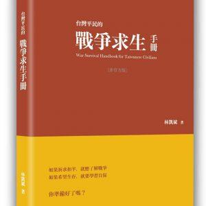 台灣平民的戰爭求生手冊(非官方版)