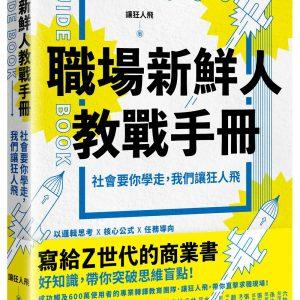 職場新鮮人教戰手冊:社會要你學走,我們讓狂人飛