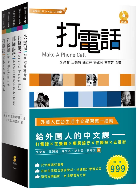 給外國人的中文課:打電話、在餐廳、郵局銀行、在醫院、去逛街(套書)