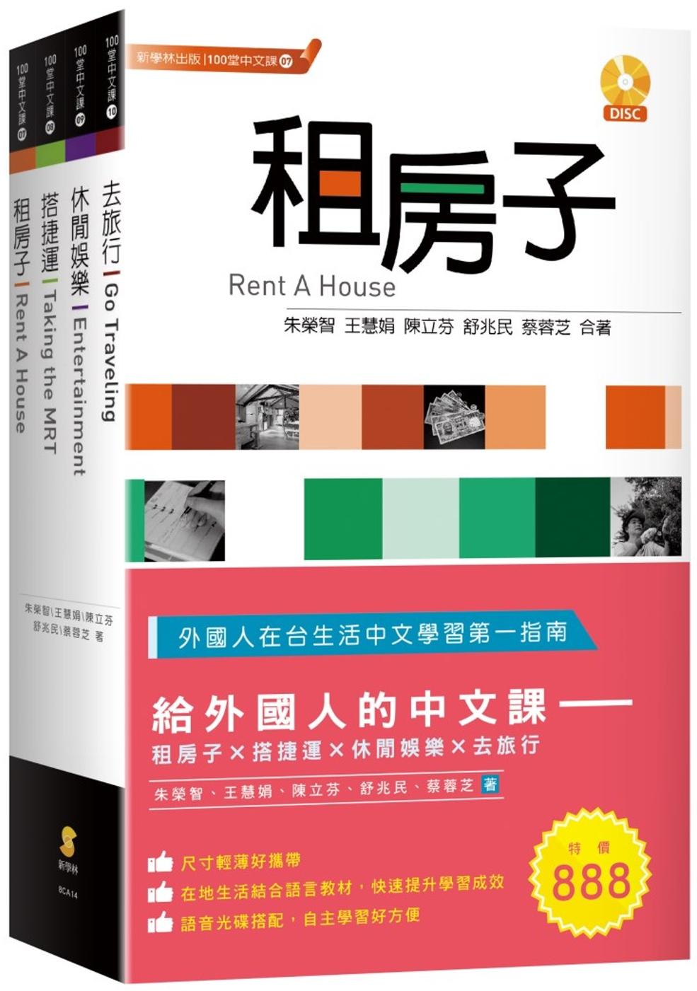給外國人的中文課:租房子、搭捷運、休閒娛樂、去旅行(套書)
