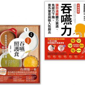 【吞嚥困難照護實用套書】(二冊):《吞嚥力》、《吞嚥照護食》