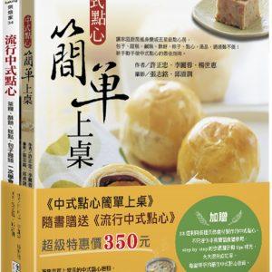 中式點心簡單上桌(附贈:《流行中式點心》)