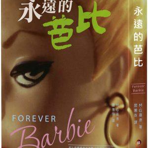 永遠的芭比