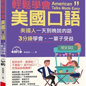 輕鬆學會美國口語:馬上可以和老美聊不停(附MP3)