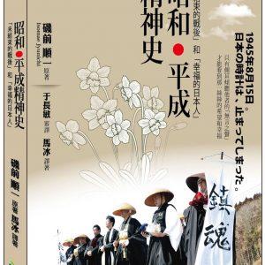 昭和‧平成精神史:「未結束的戰後」和「幸福的日本人」