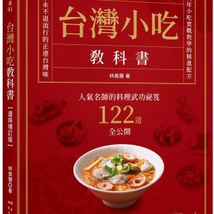 台灣小吃教科書