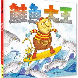 鮭魚大王(二版)