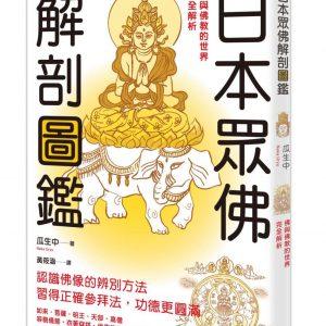 日本眾佛解剖圖鑑