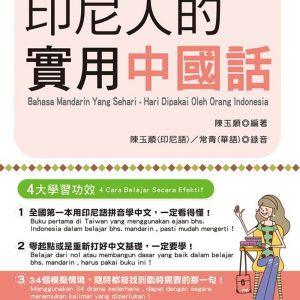 印尼人的實用中國話(附QR Code線上音檔)