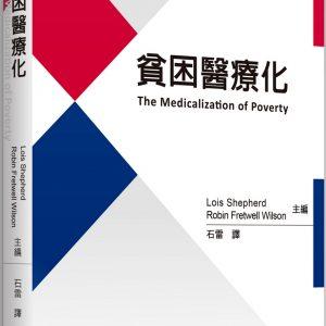 貧困醫療化