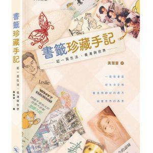 書籤珍藏手記:記一頁生活、香港與世界
