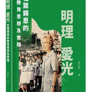 明理愛光:杜葉錫恩的教育思想及實踐