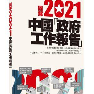 圖解2021中國「政府工作報告」