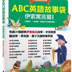 ABC英語故事袋 伊索寓言篇(擴編版):【書+電腦互動學習軟體(含朗讀MP3)】