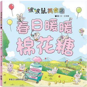波波鼠美食團:春日暖暖棉花糖