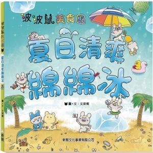 波波鼠美食團:夏日清爽綿綿冰