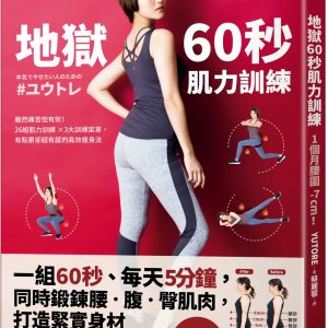 地獄60秒肌力訓練: 一組60秒、每天5分鐘,同時鍛鍊腰.腹.臀肌肉,打造緊實身材