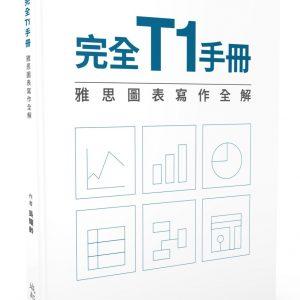 完全T1手冊:雅思圖表寫作全解