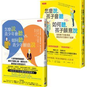 【暢銷全球親子溝通.長銷30年經典】:怎麼說孩子會聽+怎麼說青少年會聽,套書共二冊