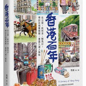 香港百年:住公屋、飲杯茶、賭馬仔,尋訪在地舊情懷,重溫久違人情味