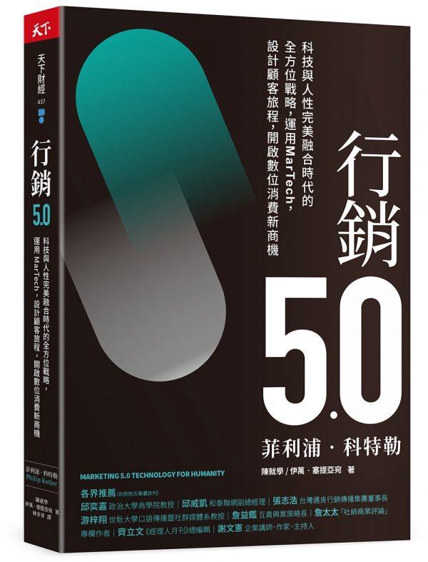 行銷5.0:科技與人性完美融合時代的全方位戰略,運用MarTech,設計顧客旅程,開啟數位消費新商機(博客來獨家書衣版)