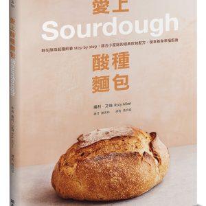 愛上酸種麵包Sourdough:野生酵母起種飼養step by step,適合小家庭的經典歐包配方,慢食養身幸福指南