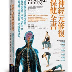 神經元修復保健全書——用簡單動作活化迷走神經,緩解負面情緒、疼痛、消化不良、行動困難、壓力症候群,促進細胞更新