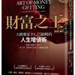 財富之王【繁中唯一譯本】:大娛樂家P.T.巴納姆的人生增值術
