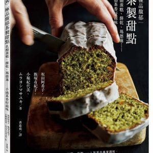 極品馥郁茶製甜點:乳酪蛋糕、餅乾、瑪德蓮……手感茶香好滋味
