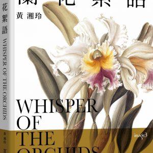 蘭花絮語 Whisper of the Orchids:臺灣第一本水彩古典蘭花畫(限量獨家附贈:藝術微噴複製畫)