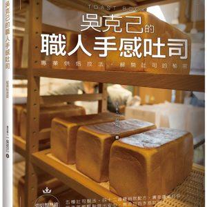吳克己的職人手感吐司─烘焙類熱銷紀念版:專業烘焙技法,解開吐司的秘密(親簽版)