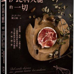 伊比利火腿的一切:從產地、氣候、小農文化、工藝製程到飲食搭配,完全解析伊比利火腿的美味祕密