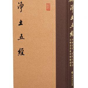 淨土五經(32開精裝)