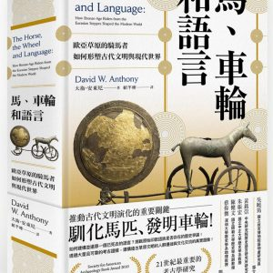 馬、車輪和語言:歐亞草原的騎馬者如何形塑古代文明與現代世界【博客來獨家限量精裝版】