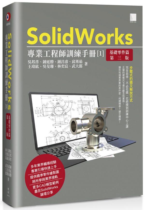 SolidWorks專業工程師訓練手冊[1]-基礎零件篇(第三版)