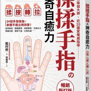 揉揉手指の神奇自癒力:手指瑜伽+排毒呼吸法, 打通經絡氣流,活化大腦細胞的不受限健康療法(暢銷新訂版)