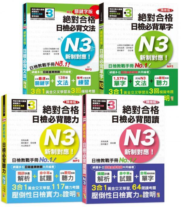 日檢N3熱銷套書,這套就過關:精修版 新制對應 絕對合格!日檢必背 [單字,文法,閱讀,聽力] N3(25K+MP3)