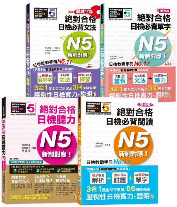 日檢N5熱銷套書,這套就過關:精修版 新制對應 絕對合格!日檢必背 [單字,文法,閱讀,聽力] N5(25K+MP3)