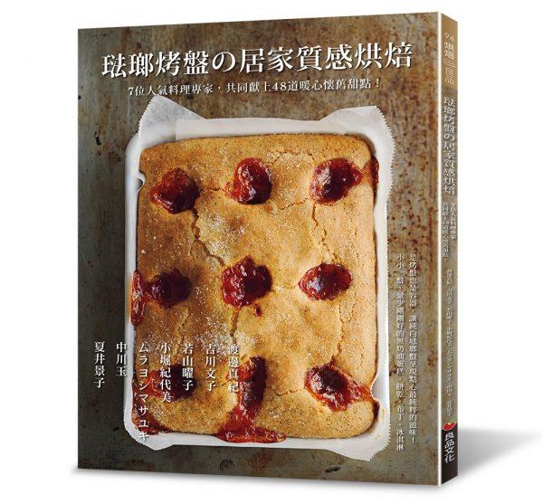 琺瑯烤盤的居家質感烘焙:7位人氣料理專家,共同獻上48道暖心懷舊甜點