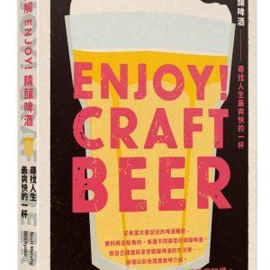 完全圖解 ENJOY!精釀啤酒 尋找人生最爽快的一杯