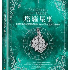 塔羅星事:搞懂星座與塔羅牌的關聯,從占星角度理解自我覺察